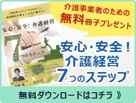 介護事業者のための無料冊子
